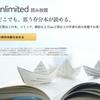 Amazon Kindle Unlimited で読める不動産投資本