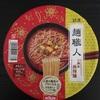 【試してみた】日清「麺職人」火鍋風麻辣麺・・・