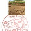 【風景印】野々市御園郵便局(2020.4.1押印、初日印)