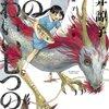 Kindleで九井諒子作品集「竜のかわいい七つの子」が215円のセール。これは買っとくべき