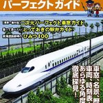 特に得はしない東海道新幹線の基本的な乗り方
