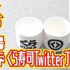 『くら寿司』の湯呑を手に入れた 〜Twitterプレゼントキャンペーン〜