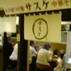 江戸前つけ麺 中華そば サスケ@浜松町 2010年9月11日(土)