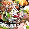 【オススメ5店】小田原・箱根・湯河原・真鶴(神奈川)にある焼き鳥が人気のお店