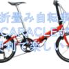 折り畳み自転車 CARACLE が超便利!