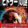 書籍紹介:「失われた悪魔の闇預言者「ヒトラー」の謎」、フラワー・オブ・ライフ1巻 キリスト意識グリッド P68,P164