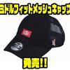 【O.S.P】フロント部分にボックスロゴが入った「ミドルフィットメッシュキャップ」発売!