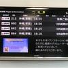 13th leg: 久米島-那覇 JTA212
