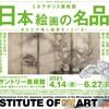 「ミネアポリス美術館 日本絵画の名品」@サントリー美術館