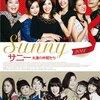 韓国版「サニー」と日本版「サニー」