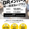 GRM1年一括支払いプラン!!