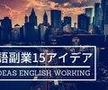 英語力を活かして稼ぐための週末副業16アイデアまとめ