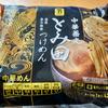 中華蕎麦とみ田 濃厚魚介豚骨つけめん(セブンプレミアム ゴールド)