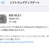 iOS 10.2.1出てた。2時にチェックした時はまだだった。短時間でアップデートできる。