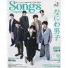 Songs magazine(ソングス・マガジン) vol.3の表紙は なにわ男子!
