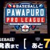 パワプロプロリーグ公式発表まであと7日!