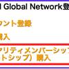 Wor(l)d Global Network登録方法③:ロイヤリティメンバーシップ購入方法
