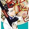 高いけど高くないでしょう138000円紺田照の合法レシピの8巻の感想です?!