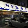 【韓国旅行】平昌オリンピックとソウル観光⑤(麗水梧桐島で夕食)