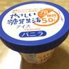 シャトレーゼの「やさしい糖質生活アイス」を食べてみた(私のシャトレーゼ祭りその1)