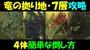 【モンハンストーリーズ2】 竜の拠り地・7層攻略 4体の簡単な倒し方 【モンスターハンターストーリーズ2 MHS2】