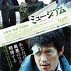 絶対観るべき映画『ミュージアム』あらすじ・キャスト・感想 『セブン』の日本版?いや先入観なしで観て欲しい小栗旬VS妻夫木聡