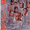 「日本のいちばん長い日」(1967)狂気の世界から目覚める瞬間に立ち会う!
