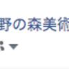 facebookで上野にログインすると埼玉県表示になるのはなぜか?