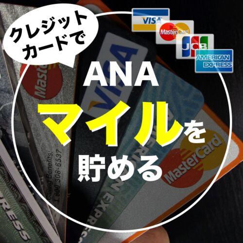 クレジットカードでANAマイルを貯める方法