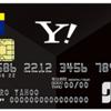 ブラックカードのような格好よさ。デザインが一新されたYahoo!カードが黒くて使いやすい。