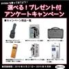【RYOGA】LEシリーズ発売記念キャンペーン告知