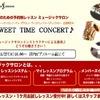 当店インストラクターによるSweet Time Concert