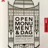 アムステルダム 「モニュメント オープンデー」 1