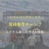 ソフトバンクホークスの宮崎春季キャンプをとことん楽しむ方法と情報!