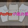 20%還元!?スマホ1つで支払いできるPayPayがお得すぎる!!