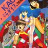 加藤雅基(唯登詩樹)先生の 『KAORIパラダイス』(全1巻)を公開しました