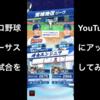 プロ野球バーサスの試合をYouTubeにアップしてみました