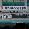 6.9 ロックの日 氷室京介さんの思い出とTシャツ!
