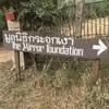 チェンライ チェンマイ バンコク に行ってきた私の旅行記 その1 スケジュール紹介