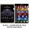 【セブン&アイ限定販売商品】ディズニー ツイステッドワンダーランド クリアファイルA・Bセット
