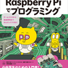 Raspberry Piプログラミング小中学生入門書