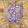 【FGO】徳川廻天迷宮 第6幕「夥多の女達」其之三