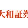 大和証券のロボアドバイザー「ダイワファンドラップオンライン」のおすすめのポイント、メリット、デメリットについて入念に調べてみた。