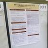 ggdendro と PAC 分析を使ったサービス学会の発表