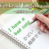 【週末英語】風邪ひいてしんどかった