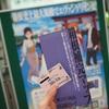 エヴァコラボ中の箱根で「第3新東京市スタンプラリー」をやって来た。