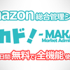 【amazon出品・販売】マカド! Amazonせどり管理ツール