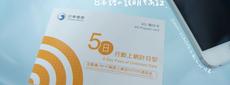 台北旅行で現地の日数指定SIMカードを予約してネット使い放題 -PR-