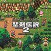 シークレット・オブ・マナ・ジェネシス-聖剣伝説2 アレンジアルバム