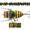 【TIEMCO】デッドスローに特化したセミ型クローラーベイト「シケイダージャンボデッドスロー」発売!
